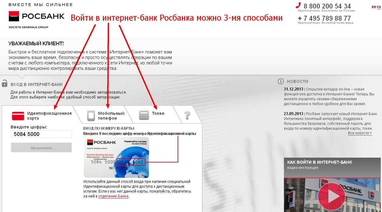 интернет банк росбанк онлайн личный кабинет вход банк кредит днепр официальный