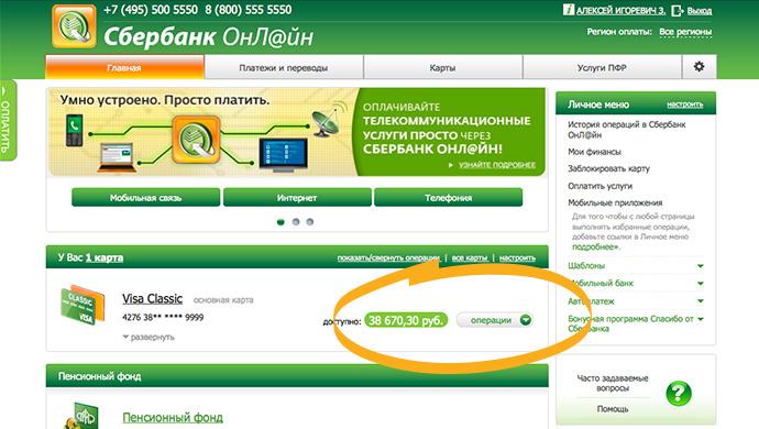 как оформить банк онлайн в сбербанке