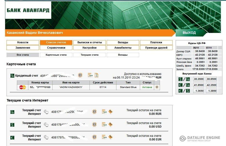 онлайн банк личный кабинет