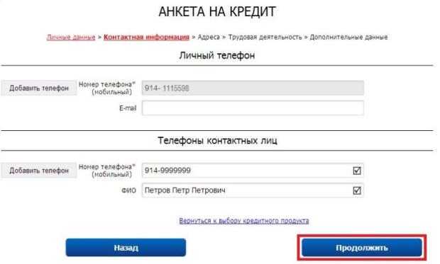 восточный банк заявка в каких банкоматах можно снять деньги без комиссии с карты райффайзен банка в рязани