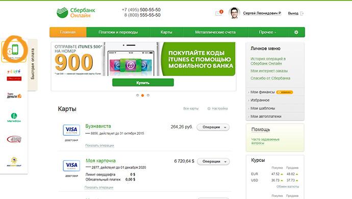 Оплатить мобильный телефон через интернет банкинг