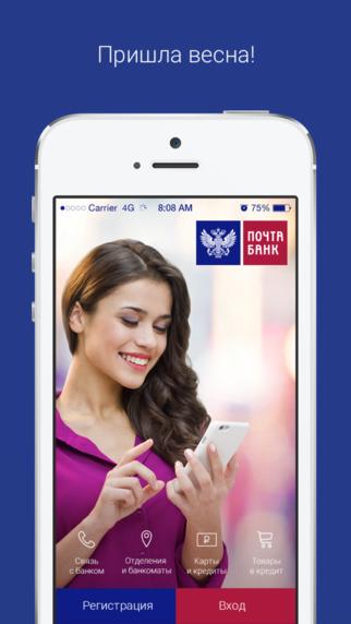 найти приложение почта банк онлайн
