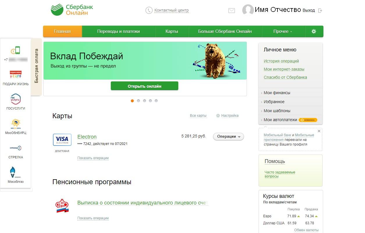 кредит наличными 500 тысяч рублей без справок и поручителей с плохой историей